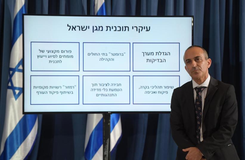 "Prof. Ronni Gamzu reveals his ""Shield of Israel"" strategic plan on July 28, 2020 (photo credit: AMOS BEN-GERSHOM/GPO)"