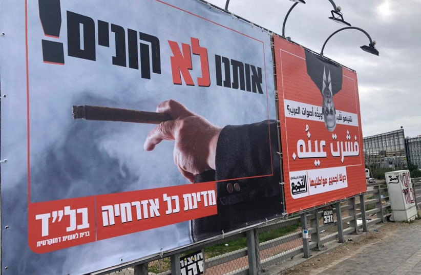 One of the billboards put up by Balad, as part of its campaign against Prime Minister Benjamin Netanyahu, Saturday, January 16, 2020.  (photo credit: BALAD SPOKESPERSON)