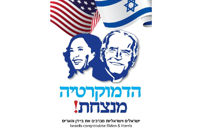 """The proposed billboard features the American and Israeli flags and a drawing of Biden and Harris with the message: """"Democracy wins! Israelis congratulate Biden and Harris."""" (photo credit: RAN LUTSKY)"""