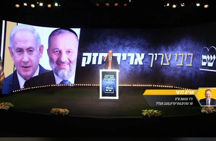 Aryeh Deri speaks at online event (photo credit: SHAS CAMPAIGN SPOKESPERSON)