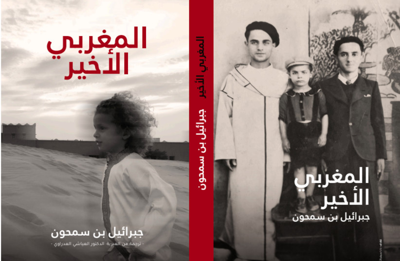 """The novel """"A Girl in a Blue Shirt,"""" written by Prof. Gabriel Bensimhon (photo credit: Courtesy)"""