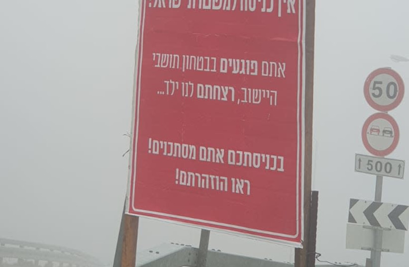 A sign put up at the entrance to the Bat Ayin settlement warns Israel Police from entering in the wake of Ahuvia Sandak's death, January 21, 2021.  (photo credit: POLICE SPOKESPERSON'S UNIT)