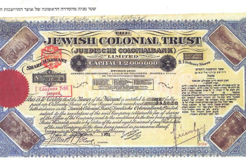 Jewish Colonial Trust share certificate (photo credit: THE JUBILEE BOOK OF BANK LEUMI/WIKIMEDIA COMMONS)
