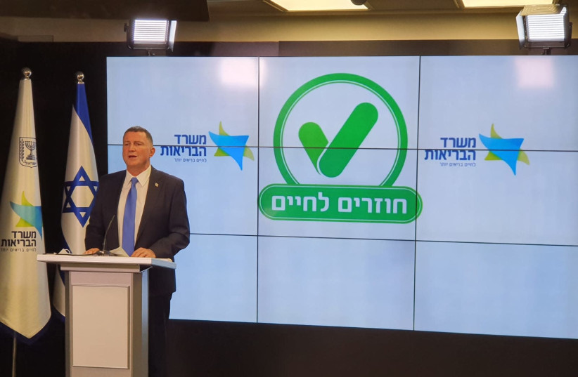 Health Minister Yuli Edelstein addresses a press conference on Israel's vaccination program, February 18, 2021 (photo credit: HEALTH MINISTRY)