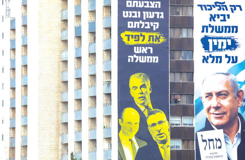 A LARGE BILLBOARD in Jerusalem for Prime Minister Benjamin Netanyahu explains that if voters go with Naftali Bennett or Gideon Sa'ar, they'll get Yair Lapid as prime minister. (photo credit: OLIVIER FITOUSSI/FLASH90)