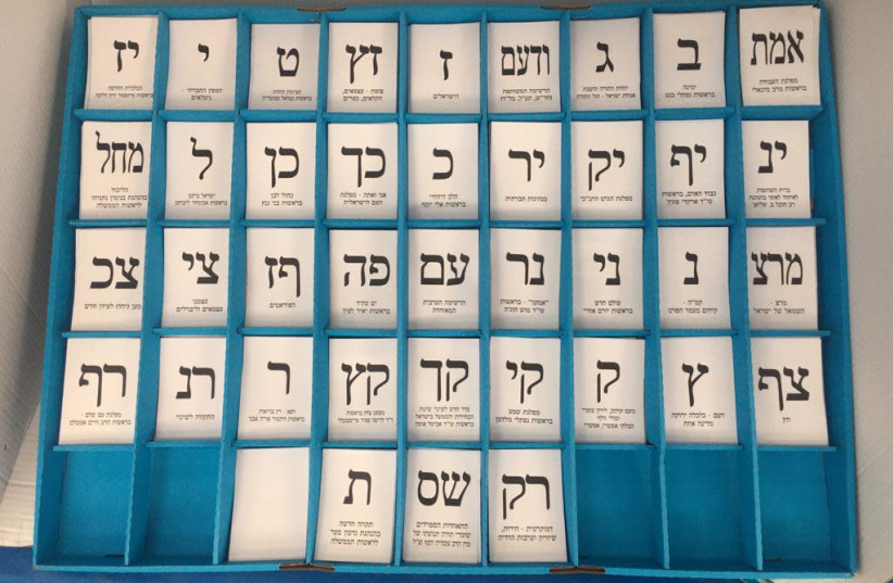 All parties voters can vote for at the ballot in Israel's March 23 election. (photo credit: SHLOMO BEN EZRI/CENTRAL ELECTIONS COMMITTEE)
