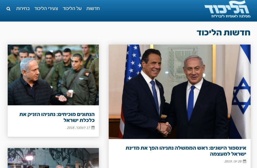 A photo of Prime Minister Benjamin Netanyahu shaking hands with New York Governor Andrew Cuomo is featured on the Likud Party's official website. (photo credit: screenshot)