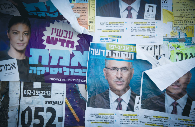 CAMPAIGN POSTERS adorn a wall in Tel Aviv this week.  (photo credit: MIRIAM ALSTER/FLASH90)