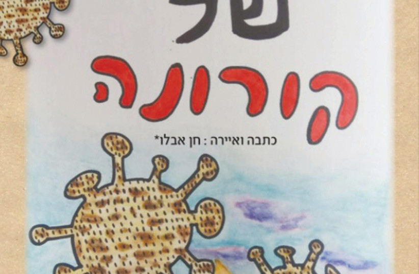 THE 'CORONA' Haggadah by the Association for Children at Risk-The Center for Autism Treatment and Research.  (photo credit: Courtesy)