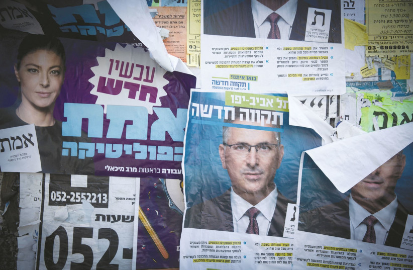 Campaign posters in Tel Aviv, leading up to the Knesset election.  (photo credit: MIRIAM ALSTER/FLASH90)
