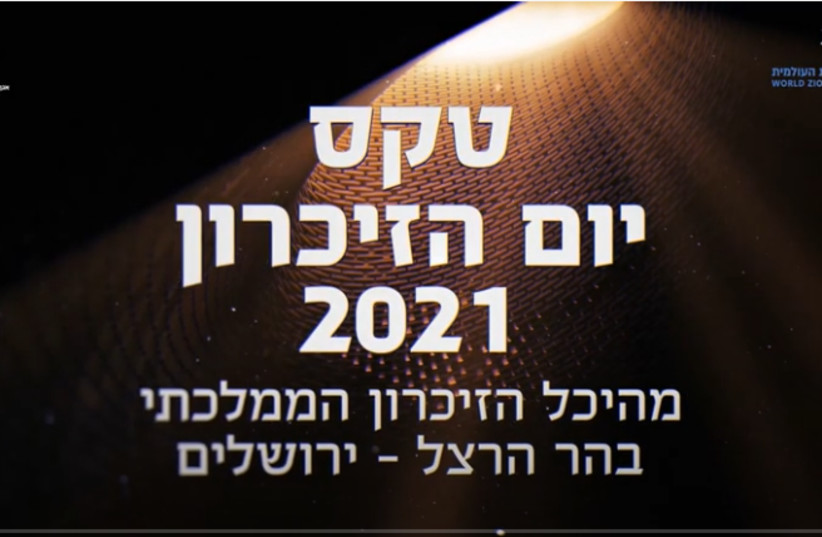 Diaspora communities offered online Yom HaZikaron program World Zionist Organization and Defense Ministry (photo credit: WORLD ZIONIST ORGANIZATION)