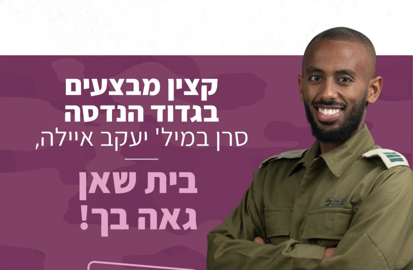 Yaakov Ayla, one of the soldiers honored in the IDF's new campaign (photo credit: IDF SPOKESMAN'S UNIT)