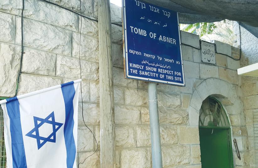 OUtSIDE THE tomb of Abner ben Ner in Hebron.  (credit: BEN BRESKY)