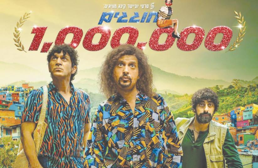 'Saving Shuli' sells 1 m. tickets, sets box-office record