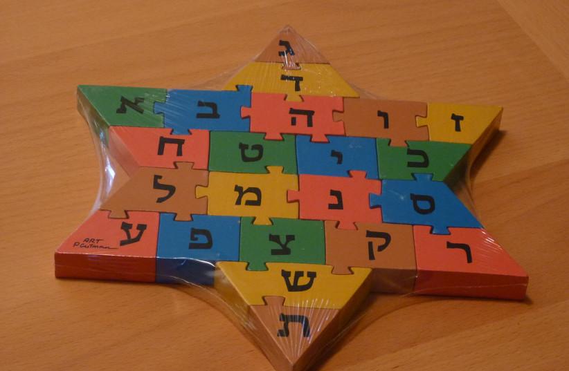 Hebrew letters toy (illustrative) (credit: FLICKR)