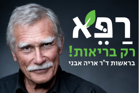 """Dr. Arieh Avni, noted anti-vaccination coercion activist, is seen with the logo of his new """"Rapeh"""" Party, which hopes to """"heal"""" Israel's heathcare system."""