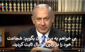 Prime Minister Benjamin Netanyahu speaking to the people of Iran with Farsi subtitles June 27 2018
