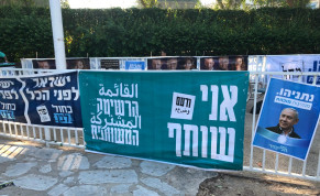 Posters for the Joint List, Labor, Likud, and Blue and White parties outside of the polling station at Gabrieli Carmel School in Tel Aviv