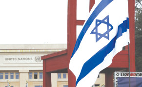 AN ISRAELI FLAG is pictured outside a session of the Human Rights Council at the United Nations in Geneva earlier this year