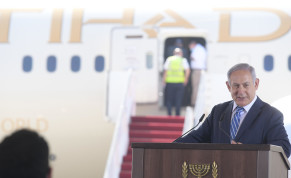 Prime Minister Benjamin Netanyahu welcomes the first UAE delegation to Israel