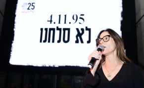 Orna Banai speaks at Yitzhak Rabin memorial march ahead of anti-Netanyahu protests, October 31, 2020