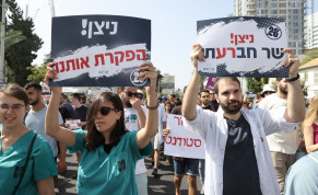 MED STUDENTS demonstrate in Tel Aviv in support of doctors, interns and residents who resigned in protest of 26-hour-shifts and heavy workload in hospitals, October 17, 2021