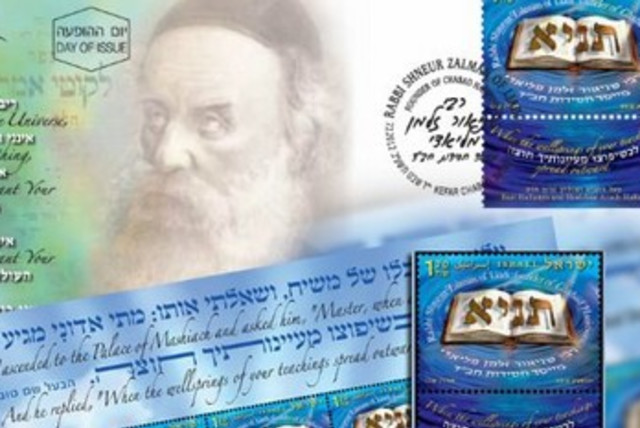 Stamp to memorialize the last Lubavitcher rebbe 390 (photo credit: Israel Postal Company)