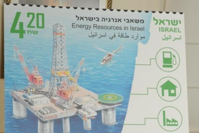 Natural gas stamp 370 (photo credit: Courtesy)