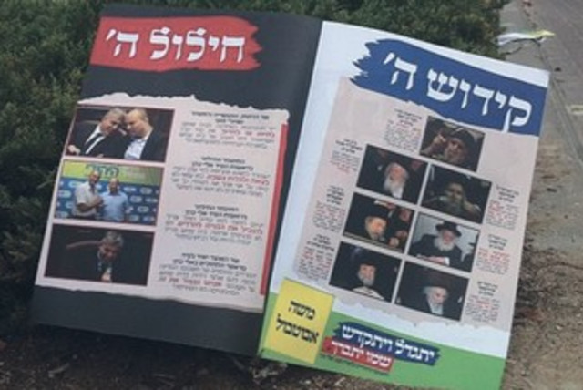 Moshe Abutbul poster Beit Shemesh 370 (photo credit: Sam Sokol)