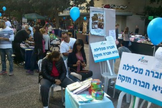 """Intellectually disabled people give shiatsu massages to passersby in Ramat Gan last week as part of """"Akim in the Square"""" informational campaign (photo credit: COURTESY OF AKIM)"""