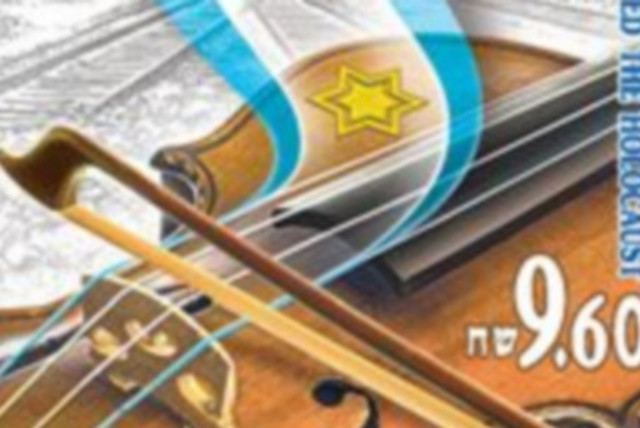 The first stamp commemorating violins stolen during the Holocaust. (photo credit: Courtesy)
