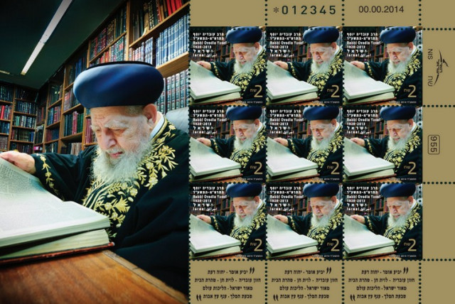 The stamp bearing the image of late Rabbi Ovadia Yosef (photo credit: Courtesy)
