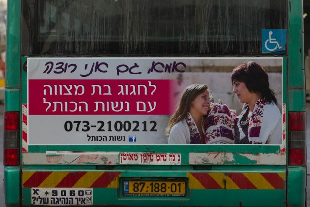 Women of the Wall bus campaign (photo credit: Courtesy)