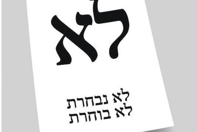 Slogan for Haredi female voters (photo credit: Courtesy)