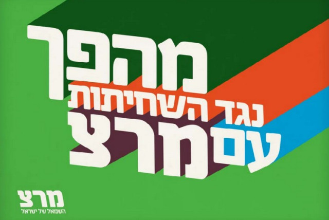 """Meretz's new ad campaign for the elections titled """"A revolution against corruption with Meretz"""" (photo credit: Courtesy)"""