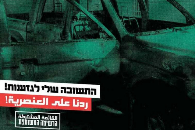 Hadash Hebrew campaign material  (photo credit: Courtesy)