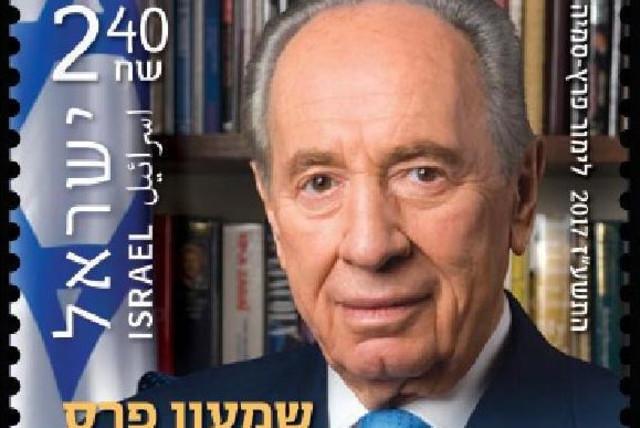 Shimon Peres memorial postage stamp (photo credit: Courtesy)