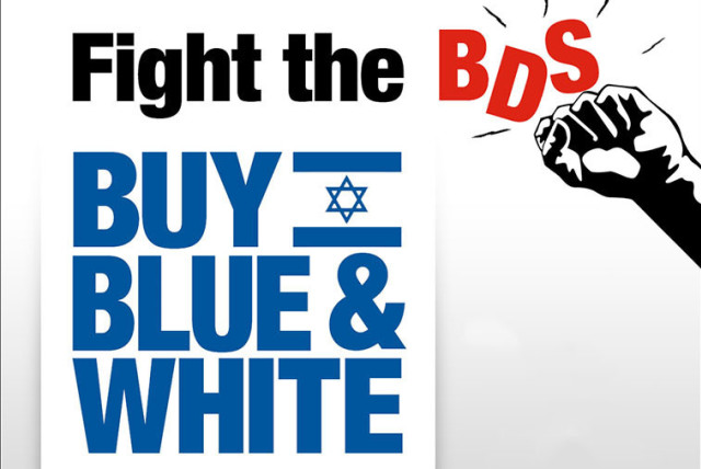 Anti-BDS poster (photo credit: JWG LTD)