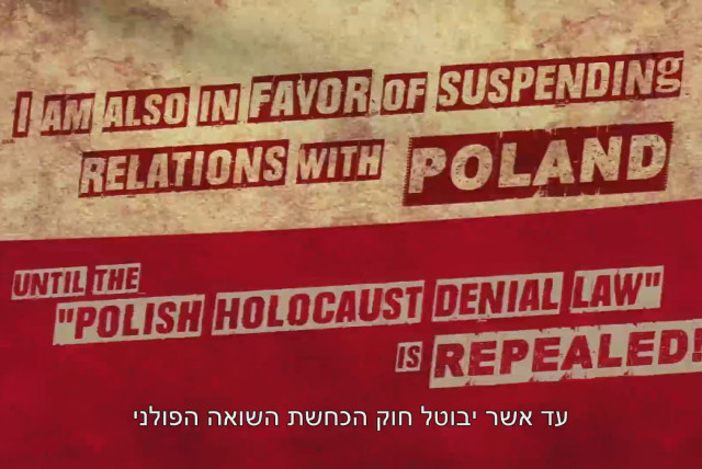 screenshot from the suspended Ruderman Family Foundation campaign video (photo credit: screenshot)