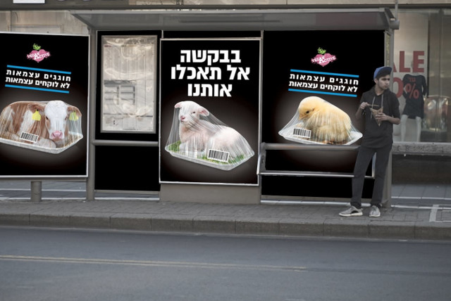 """A billboard from the NGO Vegan Friendly says, """"Please don't eat us"""" (photo credit: COURTESY VEGAN FRIENDLY)"""