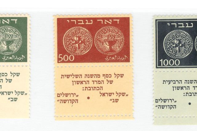 The Doar Ivri stamps are 70-years-old and are among the earliest stamps of the State of Israel (photo credit: COURTESY ISRAEL PHILATELIC SERVICES)