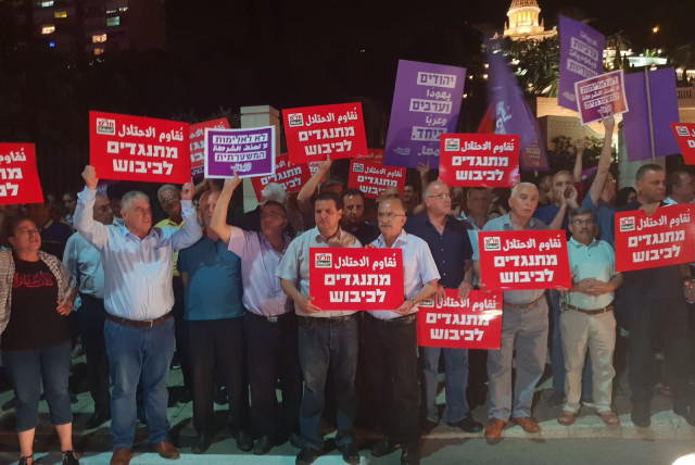 Members of the Arab Joint List Party at a protest in Haifa, May 20, 2018 (photo credit: JOINT ARAB LIST)