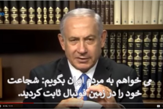 Prime Minister Benjamin Netanyahu speaking to the people of Iran with Farsi subtitles June 27 2018  (photo credit: YOUTUBE SCREENSHOT)