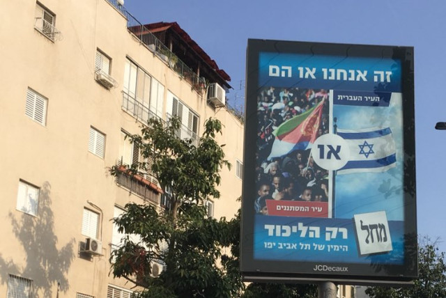 """It's us or them - the Hebrew city OR city of infiltrators"" Likud poster for Tel Aviv elections, October 4, 2018 (photo credit: AVNER GVARYAHU / BREAKING THE SILENCE)"