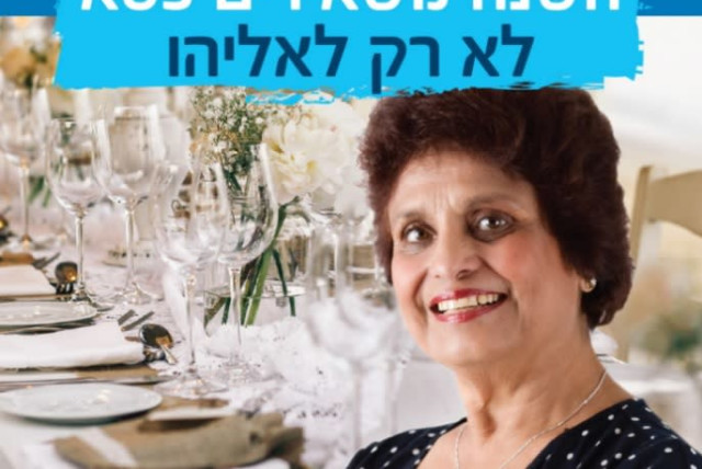 Ministry of Social Equality Passover 2019 campaign (photo credit: SPOKESPERSON OF MINISTRY OF SOCIAL EQUALITY)