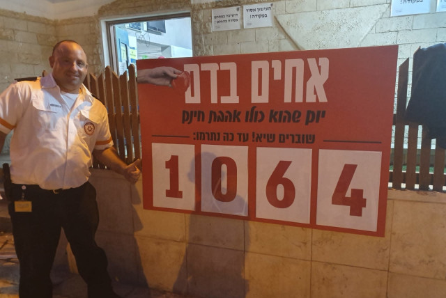 """""""Blood Brothers"""" blood donation campaign by IDF and MDA, Oct. 6, 2019 (Credit: Magen David Adom)"""