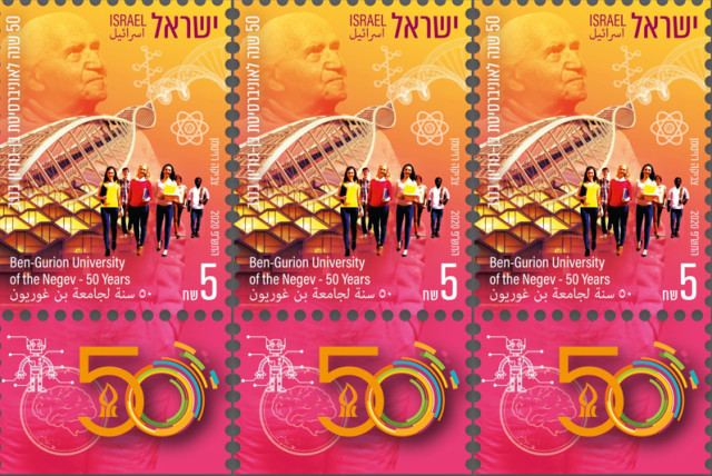 The official stamp the Israeli Postal Service rolled out in February, 2020. (photo credit: PRESIDENTIAL SPOKESPERSON OFFICE)