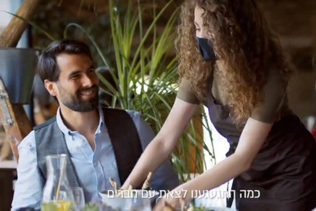 Israelis sit down to eat with friends at a restaurant in an ad campaign by the Health Ministry to encourage vaccination for COVID-19. (photo credit: HEALTH MINISTRY)