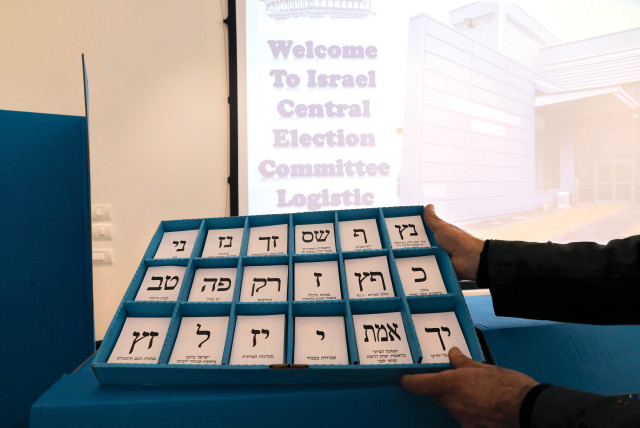 THE BALLOT slips from the last elections are seen this week at the Israel Central Election Committee Logistics Center in Shoham.