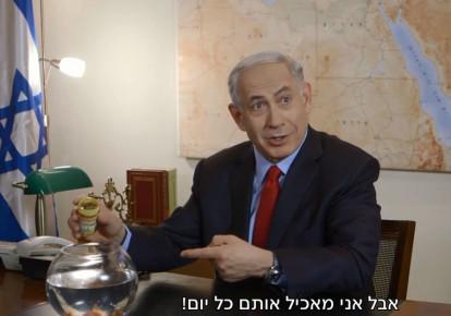 Likud's new campaign video (photo credit: screenshot)